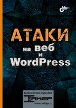 """книга """"Атаки на веб и WordPress, """""""