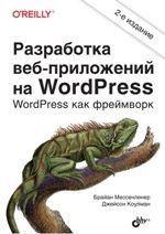 Разработка веб-приложений на WordPress. 2-е издание Брайан Мессенленер, Джейсон Коулман