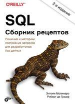 """книга """"SQL. Сборник рецептов. 2-е издание, Роберт де Грааф, Энтони Молинаро"""""""