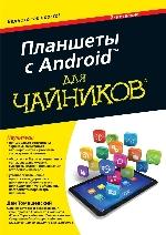 """книга """"Планшеты с Android для чайников. 2-е издание, Ден Томашевский"""""""