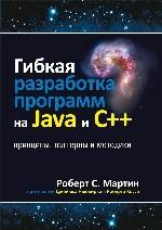 Гибкая разработка программ на Java и C++: принципы, паттерны и методики Роберт C. Мартин