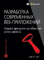 """книга """"Разработка современных веб-приложений: анализ предметных областей и технологий, Дино Эспозито"""""""