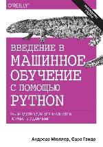"""книга """"УЦЕНКА: Введение в машинное обучение с помощью Python. Руководство для специалистов по работе с данными, Андреас Мюллер, Сара Гвидо"""""""