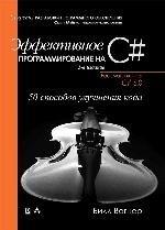 """книга """"Эффективное программирование на C#: 50 способов улучшения кода, Билл Вагнер"""""""