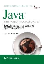"""книга """"Java. Библиотека профессионала, том 2. Расширенные средства программирования. 10-е издание, Кей С. Хорстманн, Гари Корнелл"""""""