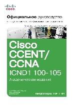Официальное руководство Cisco по подготовке к сертификационным экзаменам CCENT/CCNA ICND1 100-105, академическое издание Уэнделл Одом