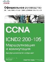 Официальное руководство Cisco по подготовке к сертификационным экзаменам CCNA ICND2 200-105: маршрутизация и коммутация, академическое издание Уэнделл Одом