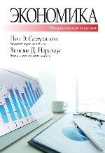 """книга """"Экономика, исправленное и дополненное 19-е издание, Пол Самуэльсон, Вильям Нордхаус"""""""