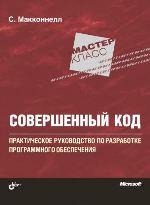 """книга """"Совершенный код. Мастер-класс, Стив Макконнелл"""""""