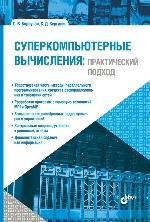 """книга """"Суперкомпьютерные вычисления: практический подход, Сергей Борзунов, Сергей Кургалин"""""""