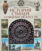 """книга """"История стилей изящных искусств, Эрнст Кон-Винер"""""""