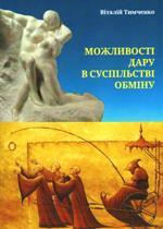 Можливості дару в суспільстві обміну Віталій Тимченко