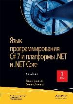 Язык программирования C# 7 и платформы .NET и .NET Core, 8-е издание. Том 1 Эндрю Троелсен, Филипп Джепикс
