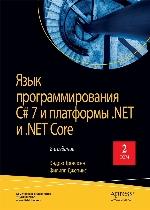Язык программирования C# 7 и платформы .NET и .NET Core, 8-е издание. Том 2 Эндрю Троелсен, Филипп Джепикс