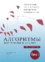 Алгоритмы: построение и анализ, 3-е издание. Том 1 Томас Х. Кормен, Чарльз И. Лейзерсон, Рональд Л. Ривест, Клиффорд Штайн