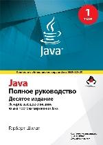 Java. Полное руководство. 10-е издание. Том 1 Герберт Шилдт