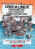 Unix и Linux. Руководство системного администратора, 5-е издание. Том 1 Эви Немет, Гарт Снайдер, Трент Хейн, Бэн Уэйли, Дэн Макин