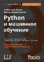 """книга """"Python и машинное обучение: машинное и глубокое обучение с использованием  Python, scikit-learn и TensorFlow, 2-е издание, Себастьян Рашка, Вахид Мирджалили"""""""