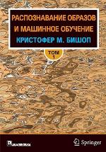 Распознавание образов и машинное обучение, том 1 Кристофер М. Бишоп