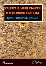 Распознавание образов и машинное обучение, том 2 Кристофер М. Бишоп