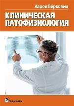 Клиническая патофизиология Аарон Берковиц