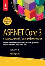 ASP.NET Core 3 с примерами на C# для профессионалов. Том 1. 8-е издание Адам Фримен