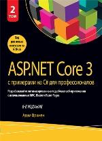 ASP.NET Core 3 с примерами на C# для профессионалов. Том 2. 8-е издание Адам Фримен