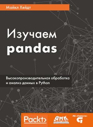 авинаш кошик веб аналитика 2.0 на практике pdf