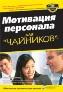 УЦЕНКА: Мотивация персонала для чайников Макс Мессмер