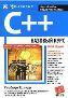 C++: базовый курс, 3-е издание Герберт Шилдт