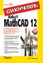 УЦЕНКА: Mathsoft MathCAD 12. Самоучитель
