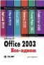 УЦЕНКА: Microsoft Office 2003. Все в одном