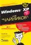 УЦЕНКА: Microsoft Windows XP для чайников, 2-е издание Энди Ратбон