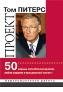 Проект: 50 верных способов превратить любое задание в грандиозный проект! Том Питерс