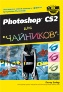 УЦЕНКА: Photoshop CS2 для чайников