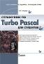 УЦЕНКА: Справочник по Turbo Pascal для студентов Моргун Александр Николаевич