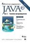 УЦЕНКА: Java 2. Библиотека профессионала, том 2. Тонкости программирования. 7-е издание