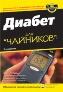 """УЦЕНКА: Диабет для """"чайников"""", 2-е издание"""