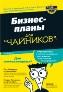 """УЦЕНКА: Бизнес-планы для """"чайников"""", 2-е издание"""