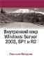 Внутренний мир Windows Server 2003, SP1 и R2 Уилльям Бозуэлл