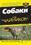 УЦЕНКА: Собаки для чайников. 2-е издание