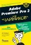 УЦЕНКА: Adobe Premiere Pro 2 для чайников