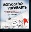 Искусство управлять. 46 ключевых принципов и инструментов руководителя