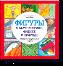 Фигуры в математике, физике и природе. Квадраты, треугольники и круги Кэтрин Шелдрик-Росс, Билл Славин
