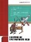 Оформление программного кода. 2-е издание Андрей Столяров
