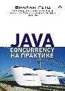 Java Concurrency на практике Брайан Гетц, Даг Ли, Джозеф Боубер, Джошуа Блох, Дэвид Холмс, Тим Пайерлс
