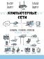 Компьютерные сети. Принципы, технологии, протоколы. Юбилейное издание Виктор Олифер, Наталия Олифер