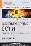 Компьютерные сети. Принципы, технологии, протоколы: Учебник для вузов. 5-е издание