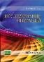Исследование операций. 10-е издание Хемди А. Таха