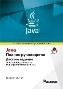 УЦЕНКА: Java. Полное руководство. 10-е издание Герберт Шилдт